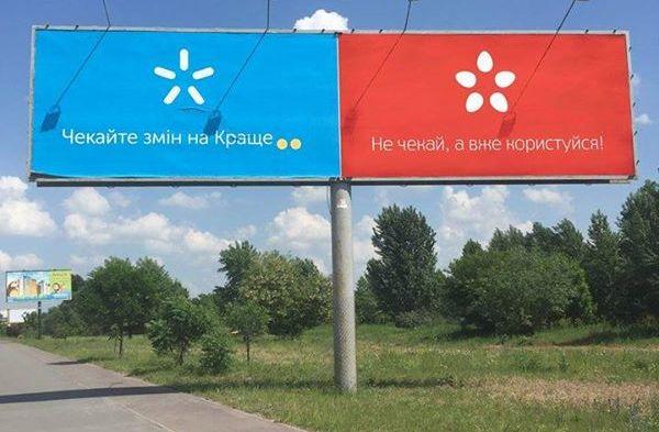 МТС_КИЕВСТАР.jpg