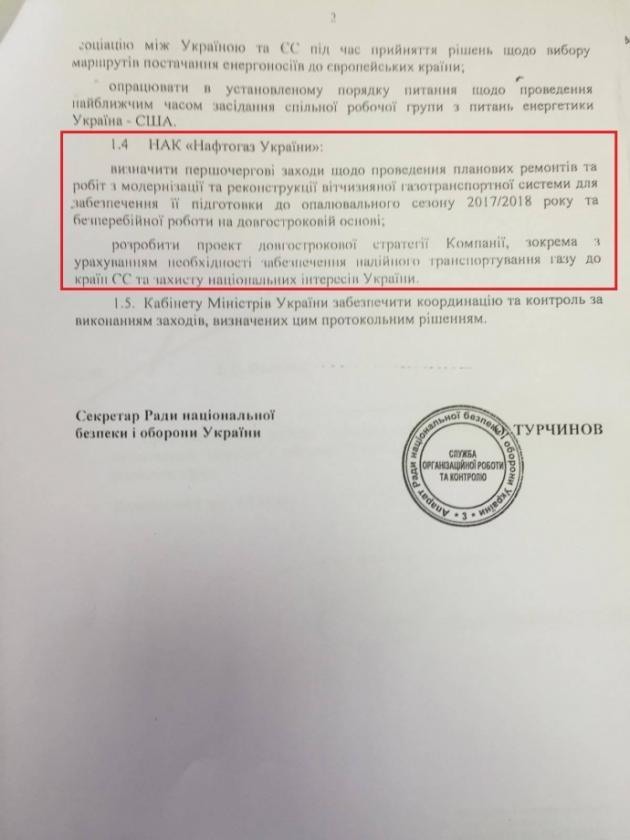 СНБО потребовал от Нафтогаза начать модернизацию ГТС