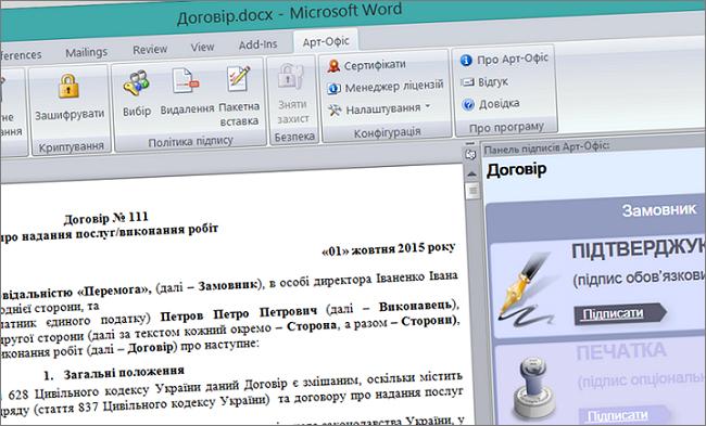 Электронные документы - запросто!
