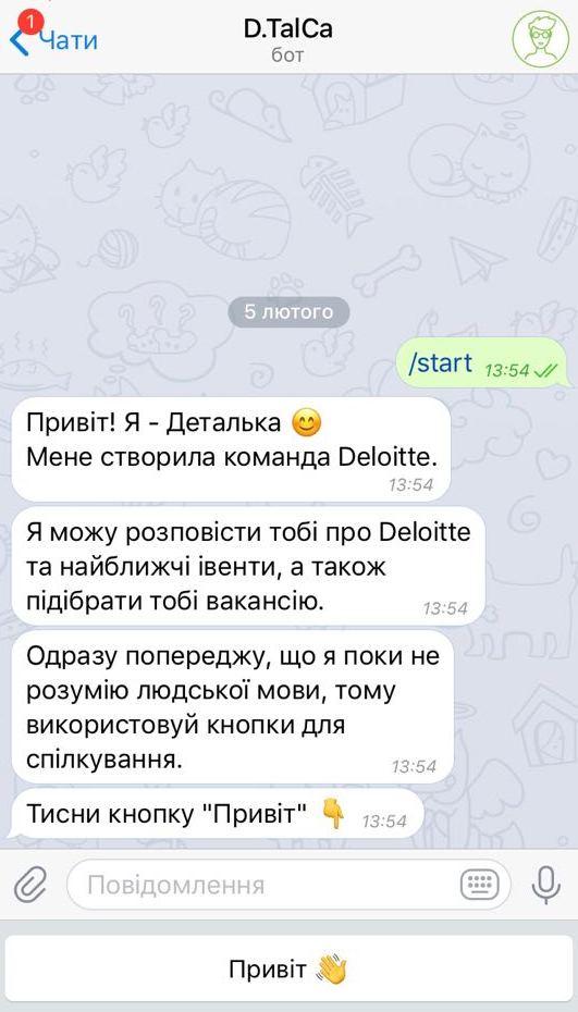 В Делойт трудоустроился бот-рекрутер