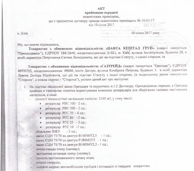 Документ 1.PNG