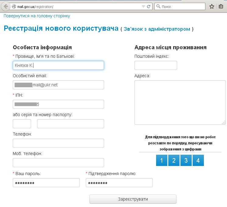 регистрация обязательного почтового ящика