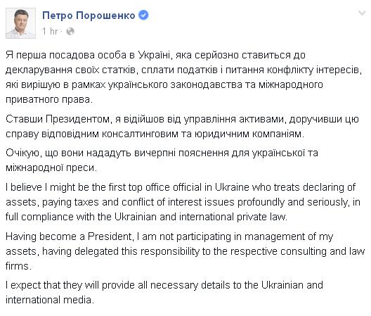 Пять офшорных приемов: ликбез для юристов Порошенко