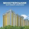 """""""Министерский"""" признан лучшим жилым комплексом 2013-2014 года"""
