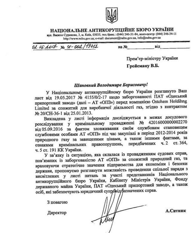 НАБУ расследует дело о закупках газа ОПЗ у Фирташа