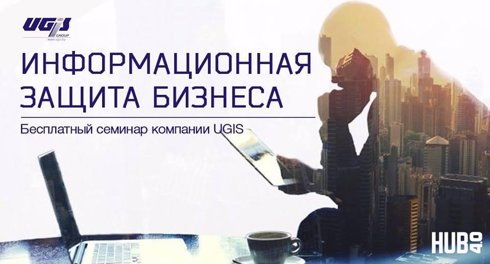 информационная защита бизнеса.jpg
