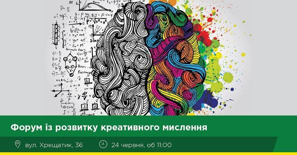 Форум по развитию креативного мышления.jpg