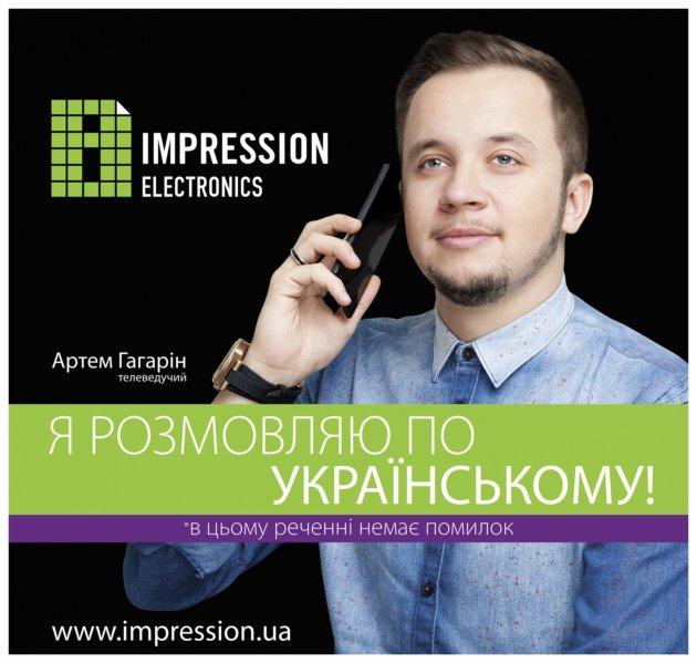 Impression провела промо-акцию по-украински