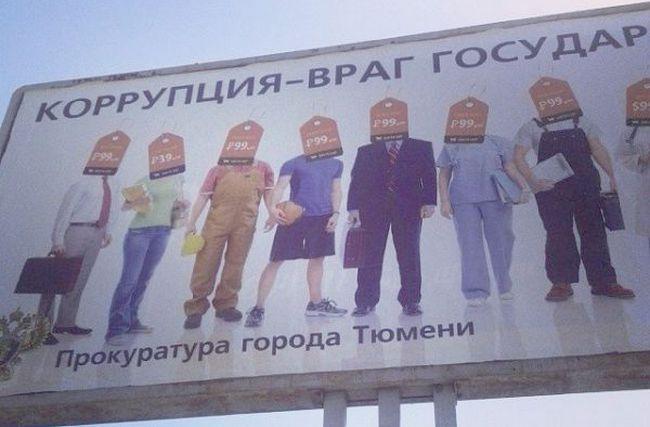 Антикор Россия.jpg