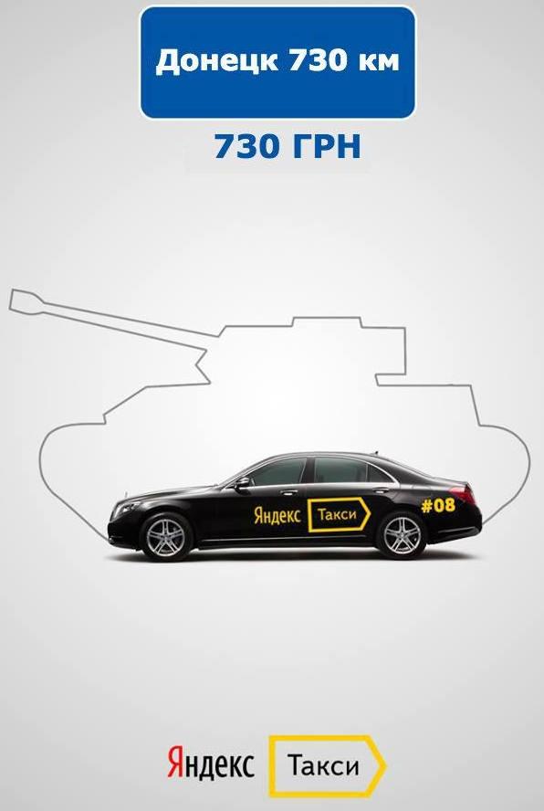 Гендиректор Яндекс.Такси: Все сервисы Яндекса - не о политике
