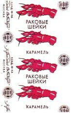 Крабы против раков: Roshen судится с россиянами в суде ЕС