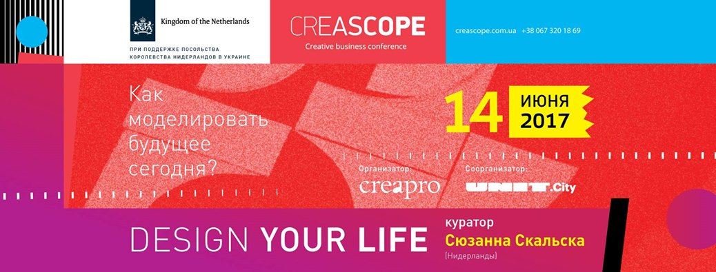 Международная конференция Creascope.jpg