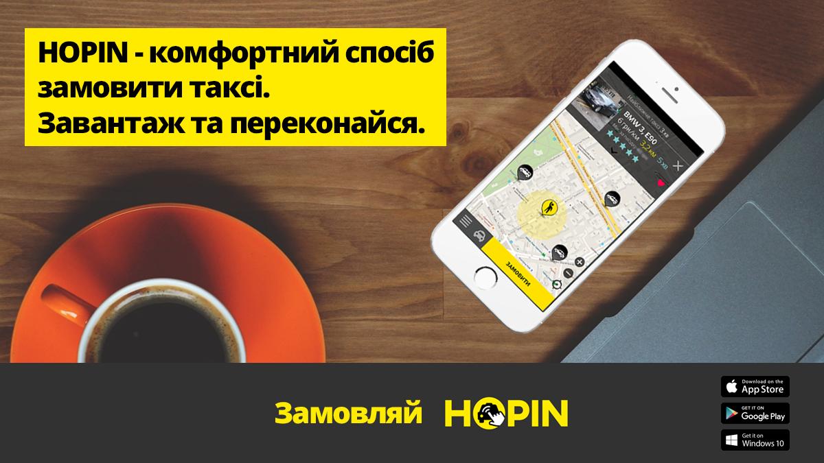 Преимущества приложения для заказа такси HOPIN