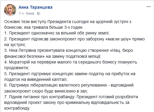 Таранцова.png