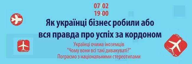как украинцы бизнес делали.jpg