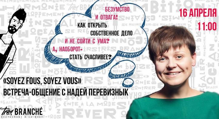 Pereviznyk.jpg