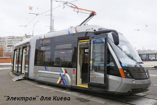 Электрон против Татра-Юг. Как Киев закупает трамваи