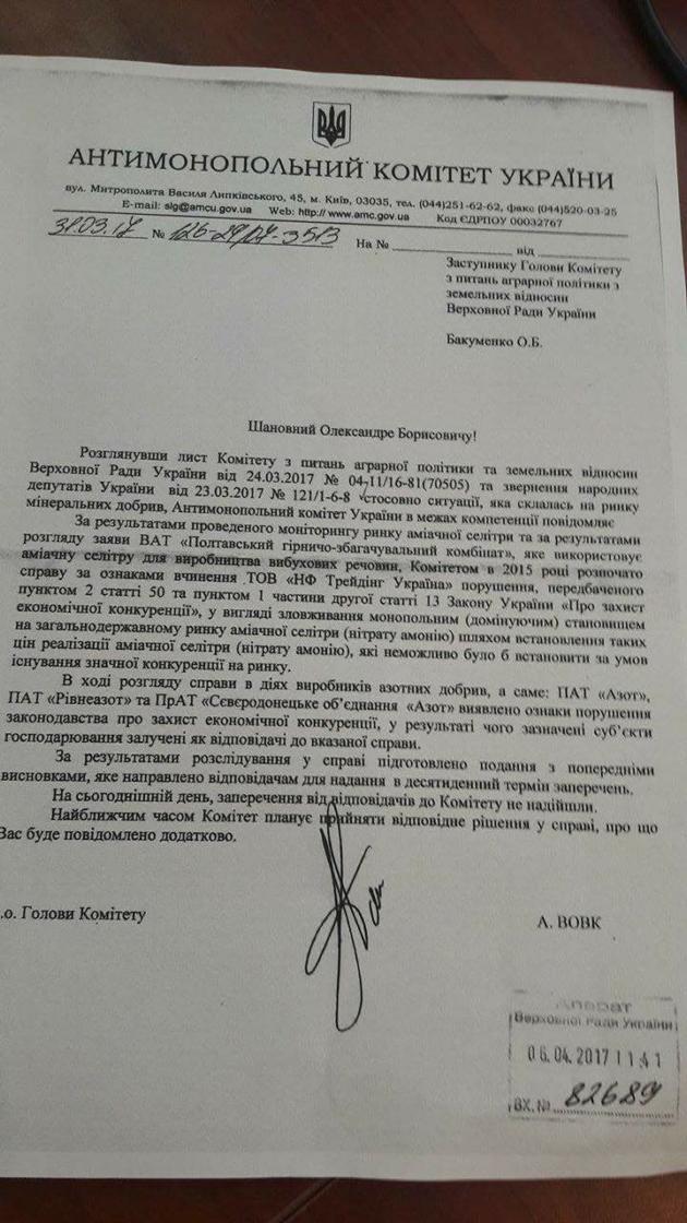 АМКУ собирается оштрафовать химзаводы Фирташа: документ