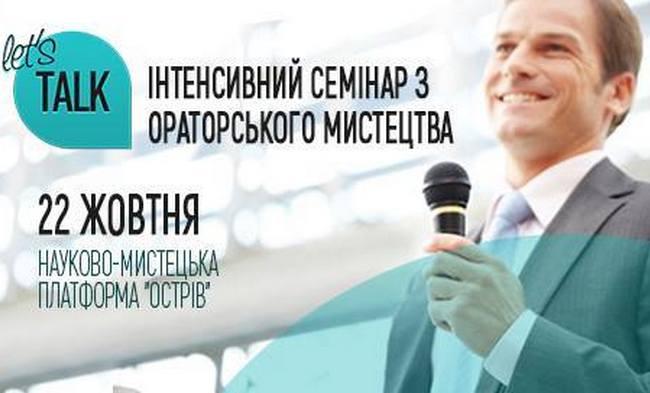 Оратор.jpg