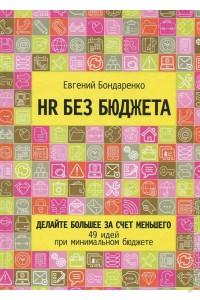 HR без бюджета.jpg