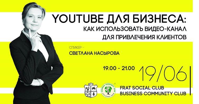 видео-канал для привлечения клиентов.jpg
