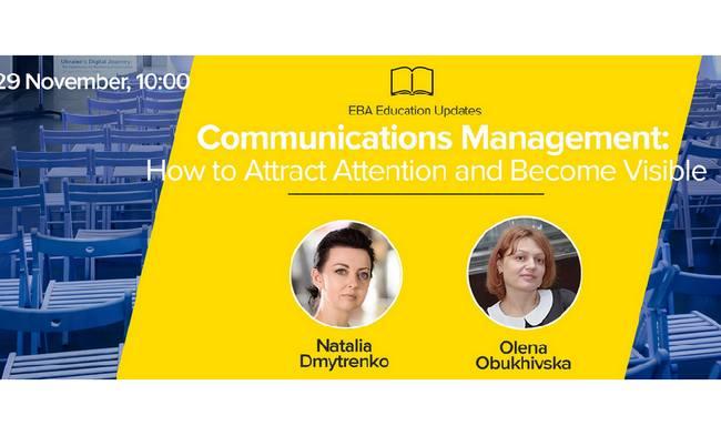 Управление коммуникациями.jpg