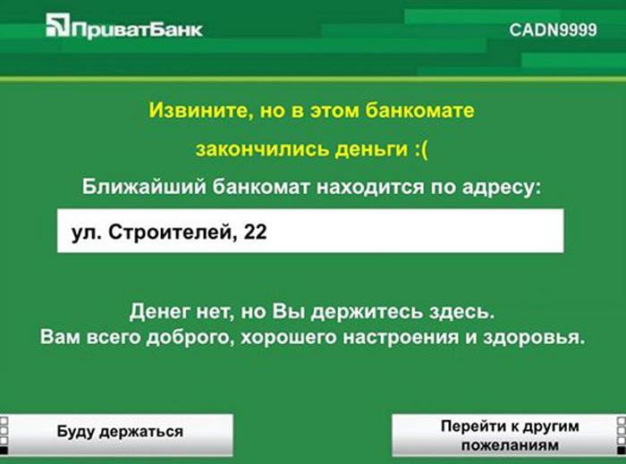 Приват денег нет.jpg