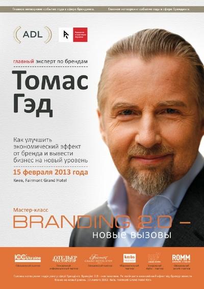 В Киеве состоится мастер-класс Томаса Гэда