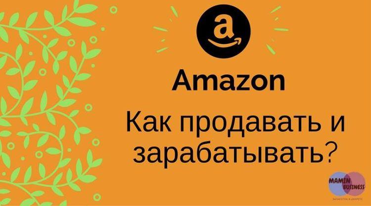 как продавать и зарабатывать на Amazon.jpg