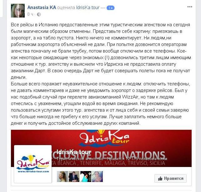 Испорченный отпуск: что случилось с Idriska tour|В дороге - сайт о путешествиях и приключениях