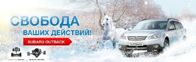 Subaru приготовила зимнее предложение
