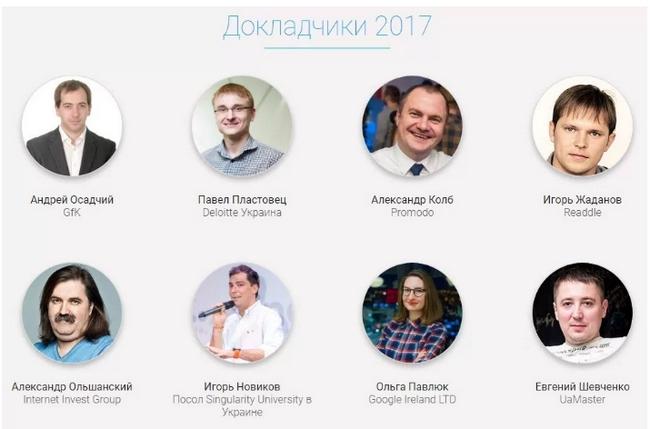 iForum-2017: стал известен список докладчиков