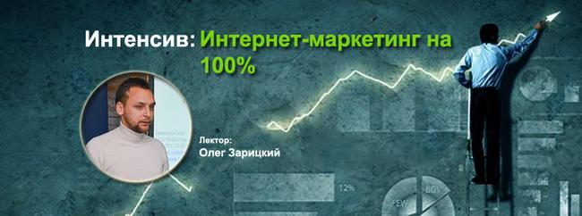 Семинар-интенсив интернет-маркетинг на 100%.png