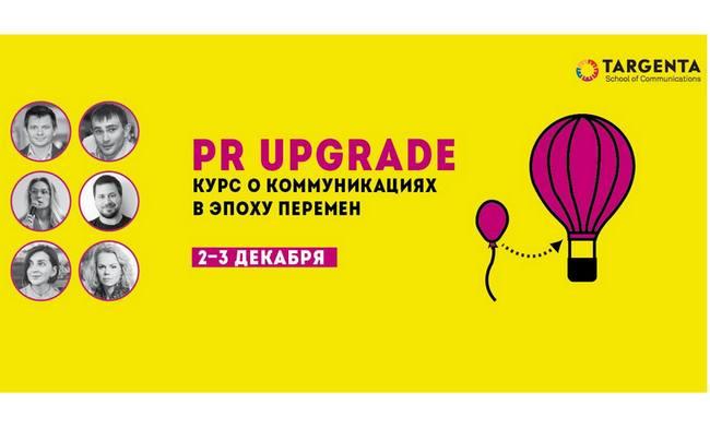 PR Upgrade.jpg