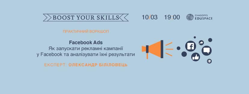 Boost Your Skills.jpg