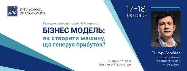 Бизнес модель.jpg