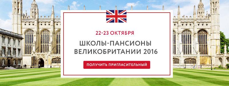 Встреча с директорами британских школ-пансионов в Киеве