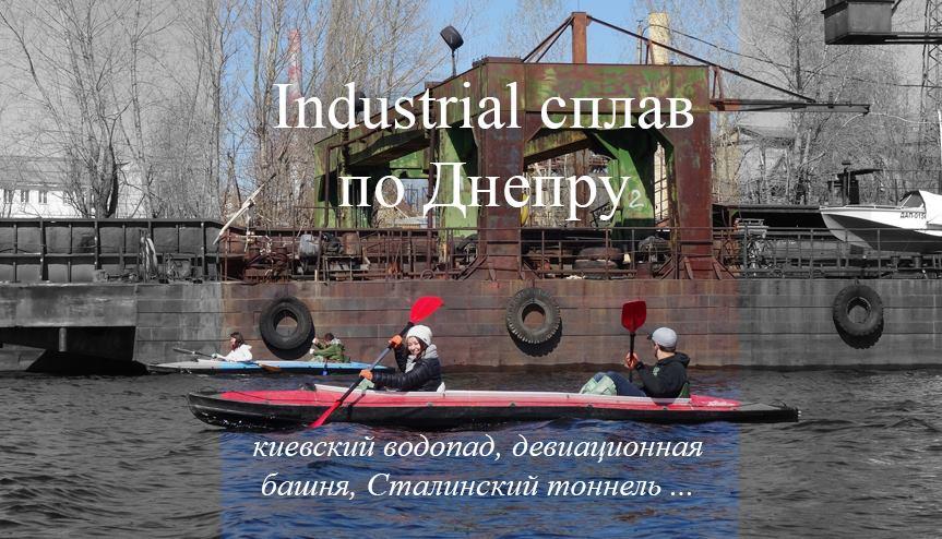 Industrial сплав по Днепру.jpg