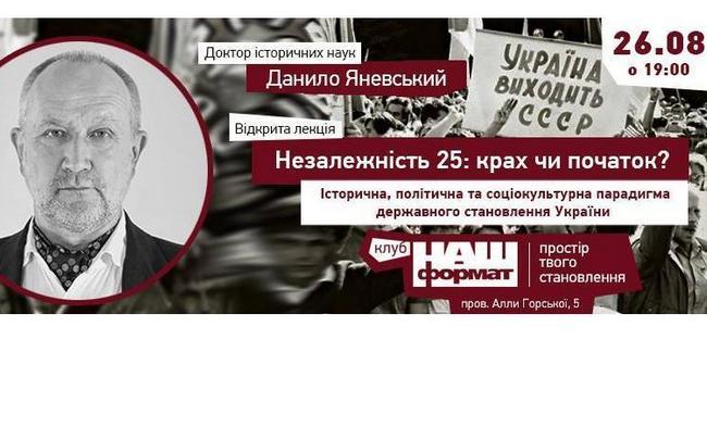 Yanevskiy.jpg