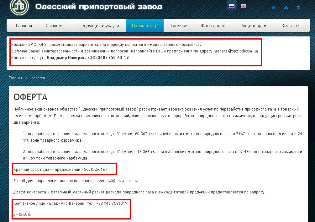 Кабмин позволил реструктуризацию 1,5 млрд. газового долга ОПЗ