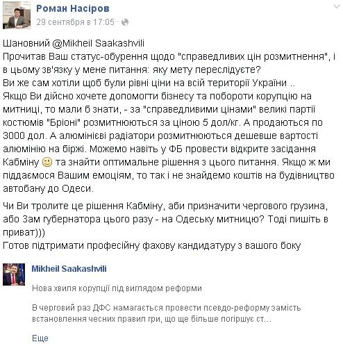 Pro и Contra. Кто прав в таможенном споре Насирова и Саакашвили