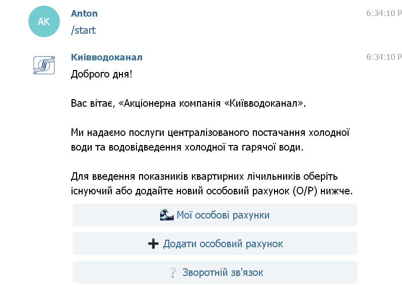одоканал телеграм.png
