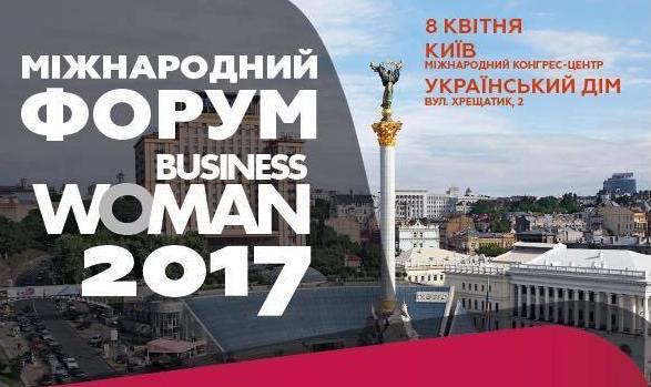 БизнесWOMAN 2017.jpg