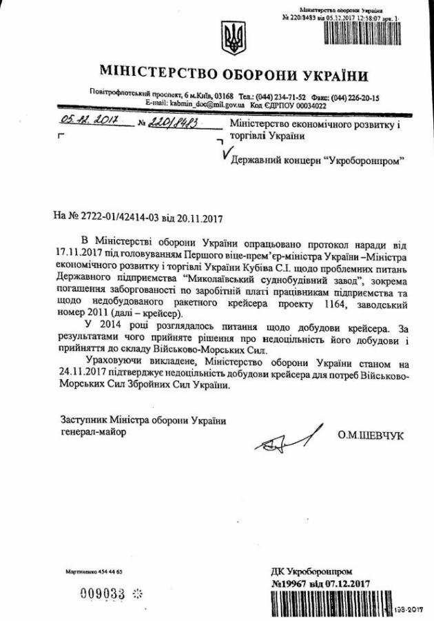 """Минобороны заявило, что крейсер """"Украина"""" ему не нужен"""
