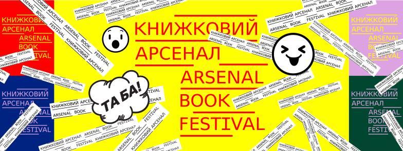 Книжный арсенал.jpg