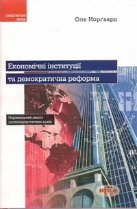 Економічні інструкції_enl.jpg