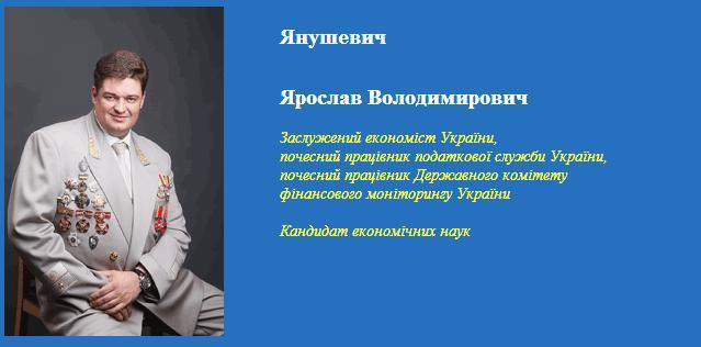 yanushevich.JPG