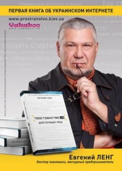 На iForum-2014 презентуют книгу об истории Уанета