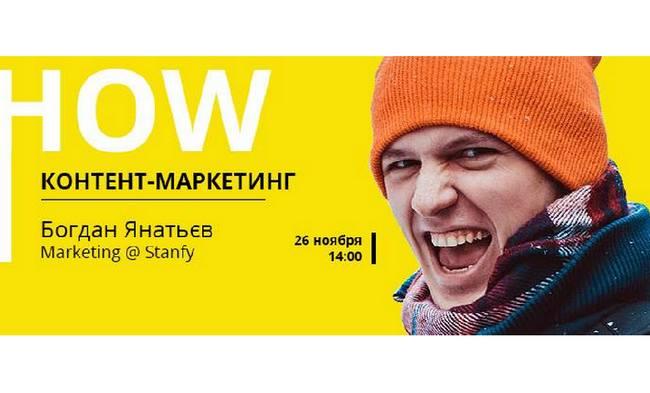Контент-маркетинг.jpg