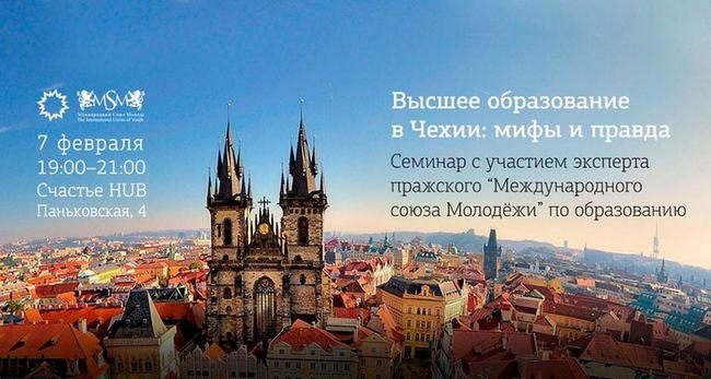 высшее образование в Чехии.jpg